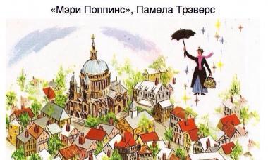 Чему учат русские народные сказки?