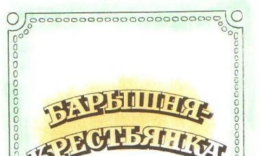 Онлайн чтение книги повести белкина барышня-крестьянка