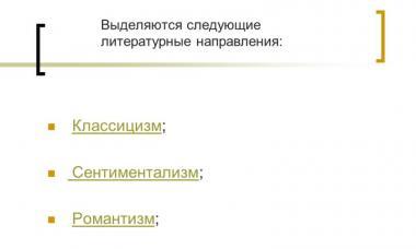 Основные течения русской литературы XIX века