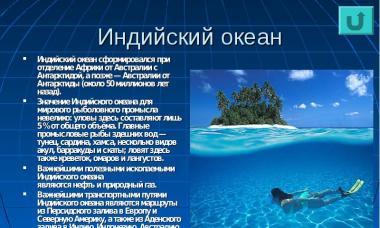 Восточный океан - иногда назывался в России